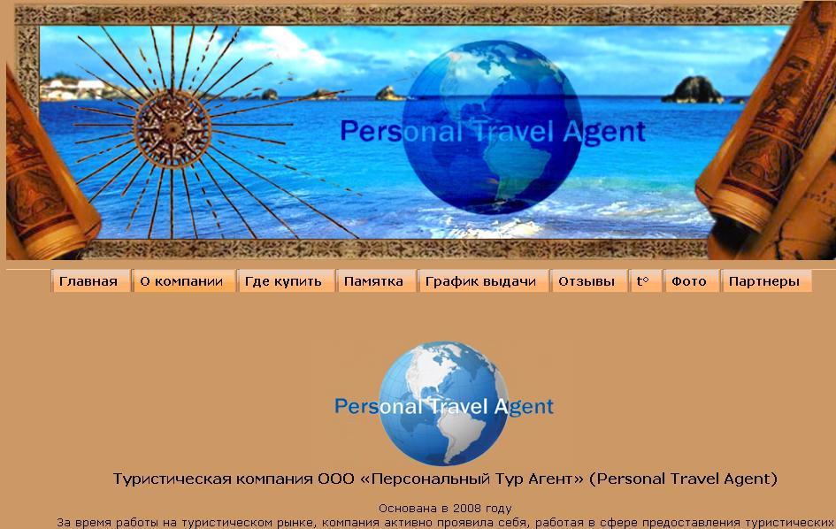 Сайт турфирмы